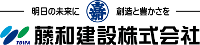 藤和建設株式会社オフィシャルサイト